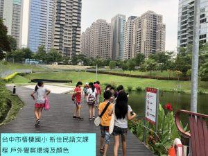 台中市梧棲國小 新住民語文課程 戶外覺察環境及顏色