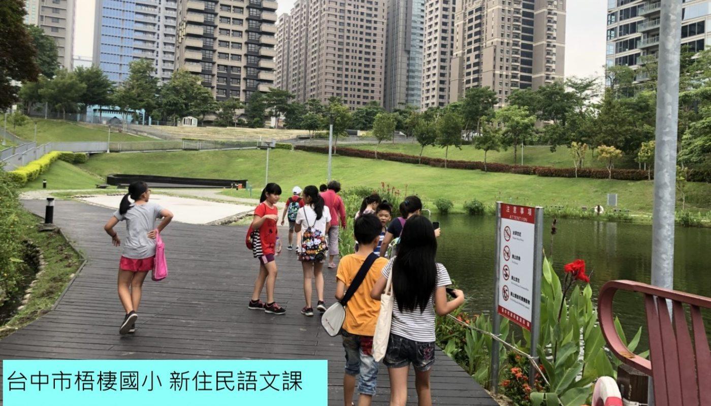台中市梧棲國小戶外議題融入新住民語文