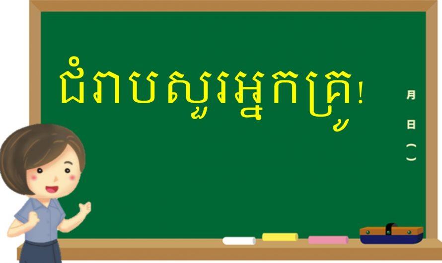 文本教材教法 語言篇(2)柬埔寨泰語緬甸語