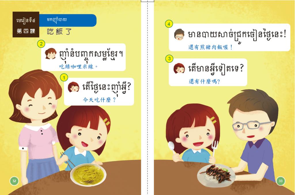 柬埔寨 高棉語 教材分析