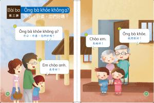 越南語 學習教材 教材分析 外公外婆您們好嗎