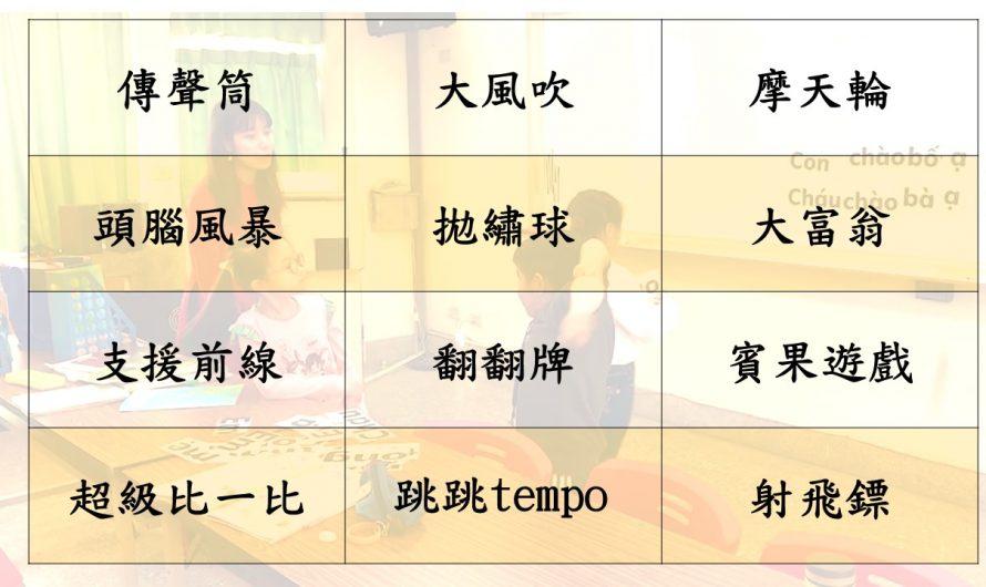 新住民語文 詞彙篇 遊戲教學法(2)
