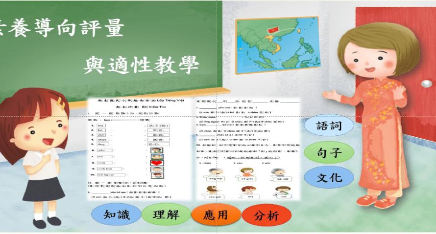 新住民語文 素養導向評量(1)